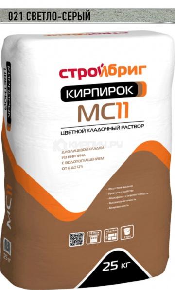 Цветной кладочный раствор Стройбриг Кирпирок МС11 светло-серый 021 25 кг