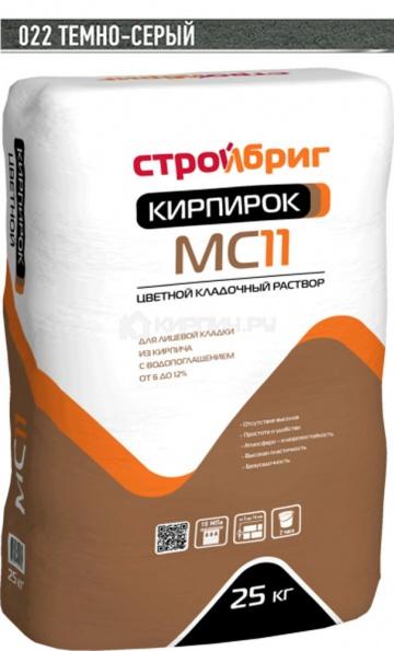 Цветной кладочный раствор Стройбриг Кирпирок МС11 темно-серый 022 25 кг