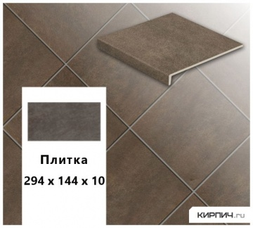 Клинкерная напольная плитка Stroeher KERAPLATTE ASAR 640 maro, 294х144х10