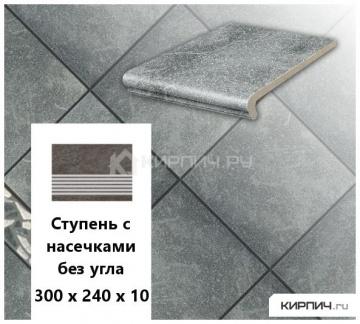 Клинкерная ступень с насечками без угла Stroeher KERAPLATTE ROCCIA 840 grigio, 300х240х10