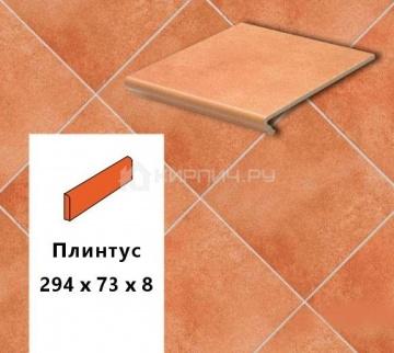 Клинкерный плинтус Euramic CADRA E 523 cotto, 294х73х8