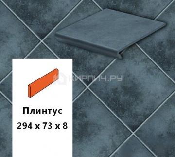 Клинкерный плинтус Euramic CAVAR E 543 fosco, 294х73х8
