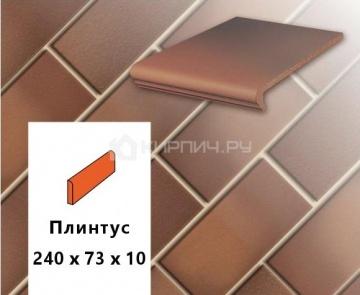 Клинкерный плинтус Euramic CLASSICS E 345 naturrot bunt, 240х73х10