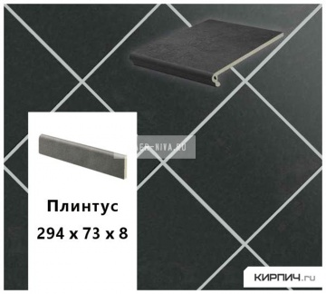 Клинкерный плинтус Stroeher KERAPLATTE AERA T 717 anthra, 294х73х8