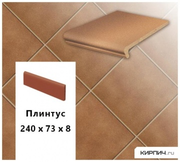 Клинкерный плинтус Stroeher KERAPLATTE DURO 804 bossa, 240х73х10