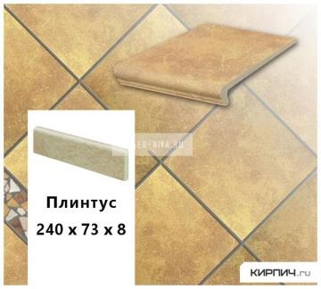 Клинкерный плинтус Stroeher KERAPLATTE ROCCIA 834 giallo, 240х73х8