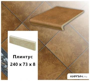 Клинкерный плинтус Stroeher KERAPLATTE ROCCIA 839 ferro, 240х73х8