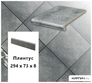 Клинкерный плинтус Stroeher KERAPLATTE ROCCIA 840 grigio, 240х73х8