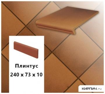 Клинкерный плинтус Stroeher KERAPLATTE TERRA 313 herbsfarben, 240х73х10