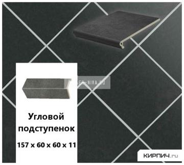 Клинкерный угловой подступенок Stroeher KERAPLATTE AERA T 717 anthra, 157х60х60х11