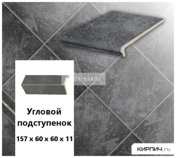 Клинкерный угловой подступенок Stroeher KERAPLATTE ROCCIA 845 nero, 157х60х60х11