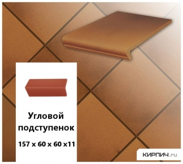 Клинкерный угловой подступенок Stroeher KERAPLATTE TERRA 313 herbsfarben , 157х60х60х11