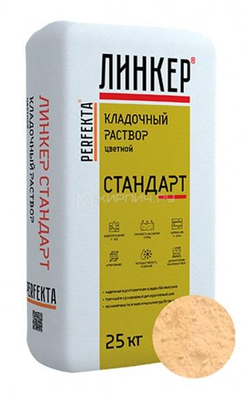Линкер Стандарт Цветной кладочный раствор Perfekta светло-бежевый 25 кг