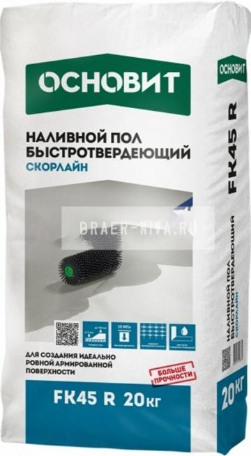 Наливной пол быстротвердеющий СКОРЛАЙН FK45 R ОСНОВИТ 20 кг