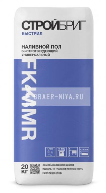Наливной пол Стройбриг Быстрил FK48 МR 20 кг