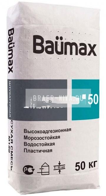 Штукатурная смесь Baumax М-150, 50 кг (ПМД -10 С)