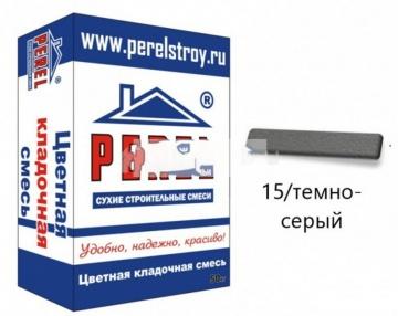 SL 0015 Цветной кладочный раствор PEREL темно-серый 25 кг